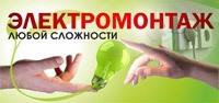 качество электромонтажных работ в Омске